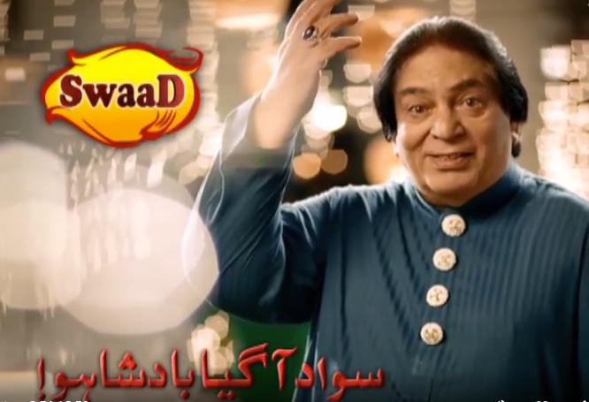 SwaaD Commercial